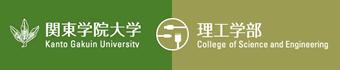 関東学院大学 理工学部